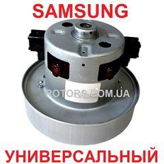 Двигатель для пылесоса Samsung (Универсальный)