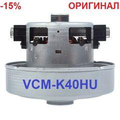 Двигун для пилососа Samsung VCM-K40HU (Оригінал)