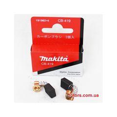 Щетки графитовые (Угольные) MAKITA CB-419А (6*9)